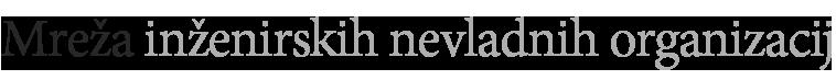 MINVO - Mreža inženirskih nevladnih organizacij